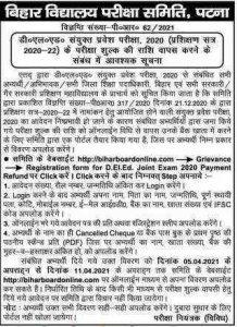 Bihar DElEd Entrance Exam Fee Refund 2020 22
