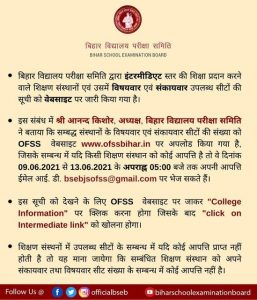 Bihar Board Inter Admission