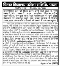 Bihar Board Inter Admission College List