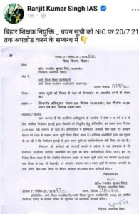 Bihar Primary Teacher Niyojan Selected Candidate list