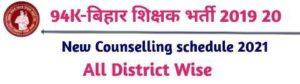 Bihar Primary Teacher Niyojan Counselling 2021